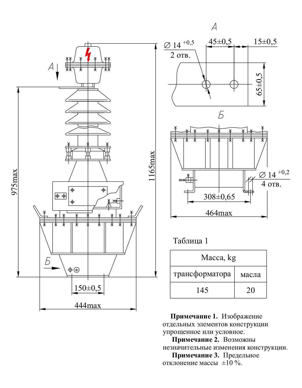 Трансформатор напряжения ЗНОМП – 35 ХЛ1