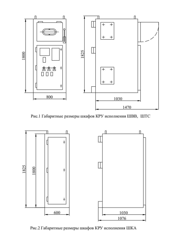 Габаритные размеры комплектного распределительного устройства КРУ ПЭ-6В-400-20 У3*