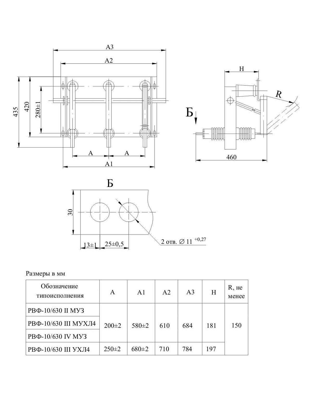 Разъединитель РВФ-10/630-II(III,IV)(М) УХЛ4 (У3