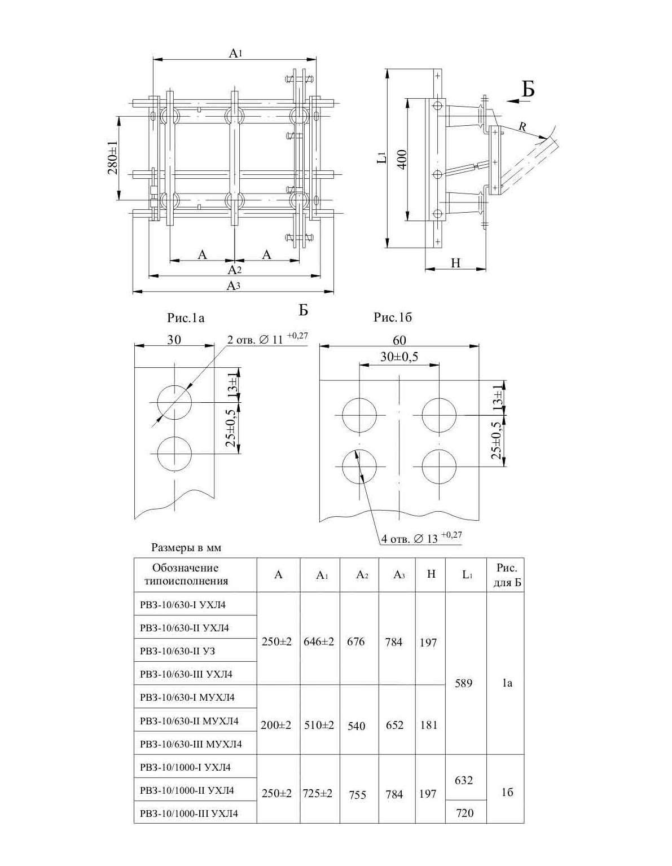 Разъединитель РВ3-10/630-I(II,III)(М) УХЛ4(У3)